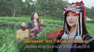 """[คลิป] แพ้ทางเธอ!! """"ดาว TikTok สาวชาวอาข่า"""" ลงดอย-ฝ่าลูกรัง-หาเน็ต กว่าจะเป็นซุป'ตาร์"""