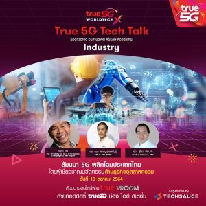 หุ่นยนต์จะเข้ามาแทนที่แรงงานคนในภาคอุตสาหกรรมได้จริงหรือ สัมมนา 5G พลิกโฉมประเทศไทย ครั้งที่ 5 ฟังฟรี 19 ต.ค. นี้