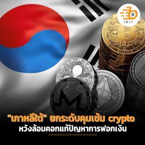 """""""เกาหลีใต้"""" ยกระดับคุมเข้ม crypto หวังล้อมคอกแก้ปัญหาการฟอกเงิน"""