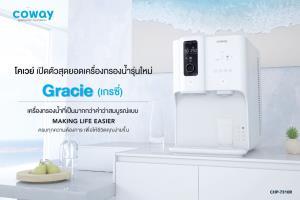 BEYOND PERFECTION COWAY เปิดตัว 'GRACIE' เครื่องกรองน้ำที่เป็นมากกว่าคำว่าสมบูรณ์แบบ ปรับอุณหภูมิสูงสุดได้ 8 ระดับ