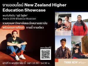 งานเรียนต่อระดับอุดมศึกษานิวซีแลนด์ออนไลน์ เสาร์ที่ 6 พ.ย. 2564 ผู้สนใจลงทะเบียน ฟรี