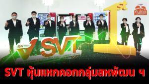 SVT...หุ้นแหกคอกกลุ่มสหพัฒน์ / สุนันท์ ศรีจันทรา