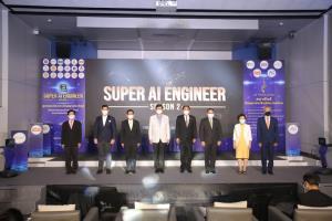 """สมาคมปัญญาประดิษฐ์ประเทศไทย เปิดโครงการ """"สุดยอดวิศวกรปัญญาประดิษฐ์"""" ต่อยอดบุคลากรด้านปัญญาประดิษฐ์เพื่อขับเคลื่อนประเทศในอนาคต"""