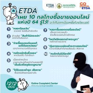 รู้ไว้! จะได้ไม่ตกเป็นเหยื่อโจรไซเบอร์ ETDA เผย 10 กลโกงซื้อขายออนไลน์แห่งปี 64
