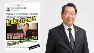 """ซีพีโต้เฟกนิวส์ ยัน """"ธนินท์ เจียรวนนท์"""" เป็นคนไทย เตือนเผยแพร่-ส่งต่อผิดกฎหมาย"""