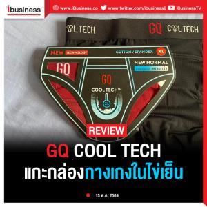 Ibusiness review : GQ COOL TECH แกะกล่องกางเกงในไข่เย็น