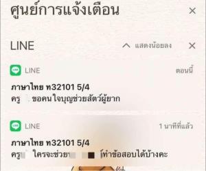 """วิจารณ์ยับ! เปิดแชตสนทนาครูภาษาไทยตามงาน เรียกเด็กนักเรียนเป็น """"สัตว์ผู้ยาก"""""""