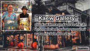 """(ชมคลิป) """"Kaew Gallery"""" ปรับตัวพลิกกลยุทธ์ขายของที่ระลึก ฝ่าวิกฤตโควิดด้วยช่องทางออนไลน์ จนรอดถึงวันใกล้เปิดประเทศ"""