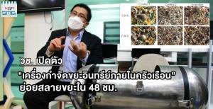 """วช.เปิดตัว """"เครื่องกำจัดขยะอินทรีย์ภายในครัวเรือน"""" ย่อยสลายขยะใน 48 ชม."""