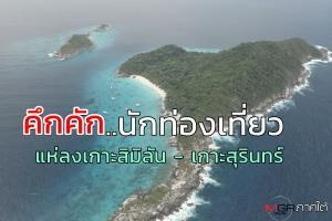 คึกคัก! นักท่องเที่ยวกว่า 300 คน แห่เที่ยวเกาะสิมิลัน-เกาะสุรินทร์