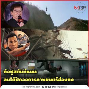 กังฟูสตันท์แมน: ลมใต้ปีกวงการภาพยนตร์ฮ่องกง