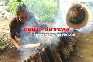 หมู่บ้านข้าวหลาม จ.ตรัง ยกระดับสินค้าชุมชน นำหมูย่าง-ปลากะพงทำไส้ข้าวหลามกระตุ้นยอดขาย