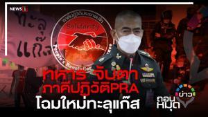 ทหารจับตา ภาคีปฏิวัติ PRA โฉมใหม่ทะลุแก๊ส