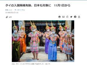 ญี่ปุ่นยินดี ไทยปลดล็อกเข้าประเทศไม่ต้องกักตัว