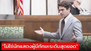 """เป็นประเด็น หลังเพจไทยนิยามถึง """"แซค แอฟรอน"""" ไม่ใช่นักแสดงผู้มีทักษะระดับสุดยอด"""