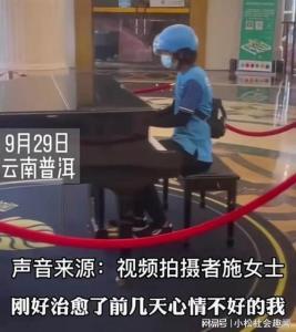 (ชมคลิป) หนุ่มส่งของเล่นเปียโนที่ล็อบบี้โรงแรมขณะรอรับคำสั่งซื้อฯ