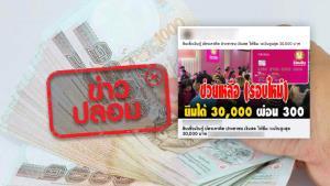 ข่าวปลอม! ธ.ออมสิน ปล่อยสินเชื่อเงินกู้บัตรเครดิต ยืมได้สูงสุด 30,000 ผ่อน 300 บาท