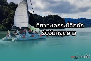 คนกระบี่ยิ้มได้ รับอานิสงส์วันหยุดยาวนักท่องเที่ยวแห่ลงเรือชมความสวยงามทะเล