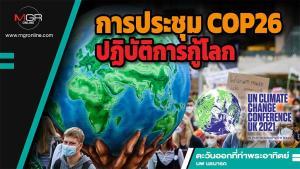การประชุม COP26 ปฏิบัติการกู้โลก